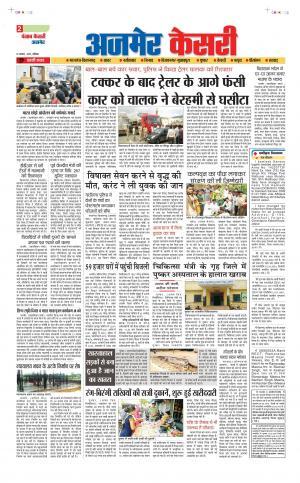 Ajmer - Punjab Kesari