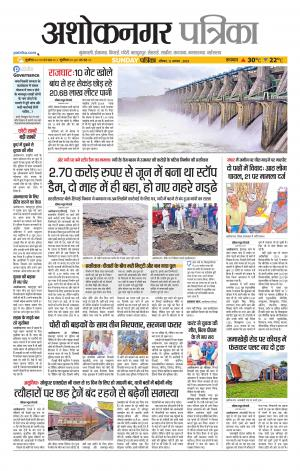 Ashok Nagar Hindi ePaper: Today Newspaper in Hindi, Online Hindi