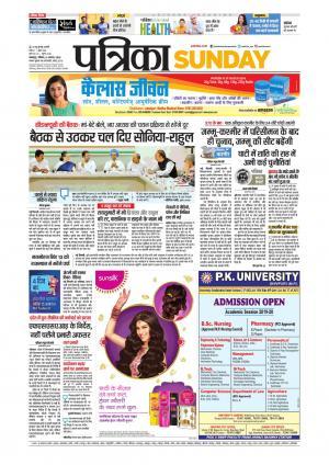Balaghat Seoni Hindi ePaper: Today Newspaper in Hindi, Online Hindi