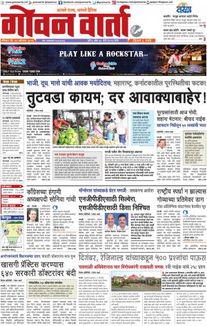 The Goan Goan Varta, Sun, 11 Aug 19