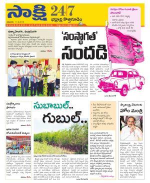 Sakshi Telugu Daily Bhadradri District, Sun, 11 Aug 19