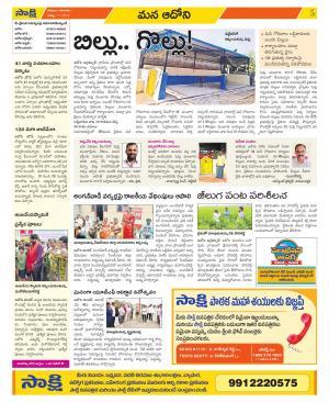 Sakshi Telugu Daily Kurnool Constituencies, Sun, 11 Aug 19
