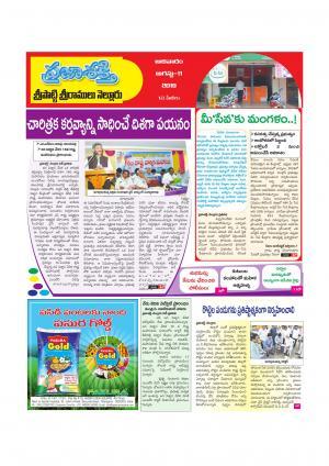 Prajasakti Telugu Daily Nellore, Sun, 11 Aug 19