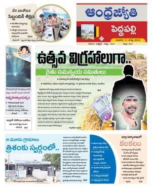 Eenadu Epaper Jagtial District Edition Today