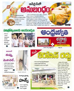 Andhra Jyothy Telugu Daily Badradri Kothagudem, Sun, 11 Aug 19