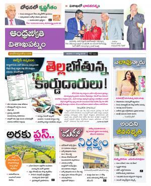 Andhra Jyothy Telugu Daily Visakhapatnam, Sun, 11 Aug 19