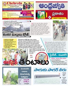 Andhra Jyothy Telugu Daily Prakasam, Sun, 11 Aug 19