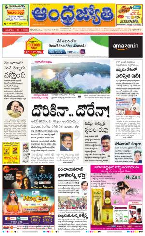 Andhra Jyothy Telugu Daily Hyderabad, Sun, 11 Aug 19