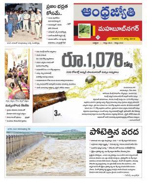 Andhra Jyothy Telugu Daily Mahabubnagar, Sun, 11 Aug 19