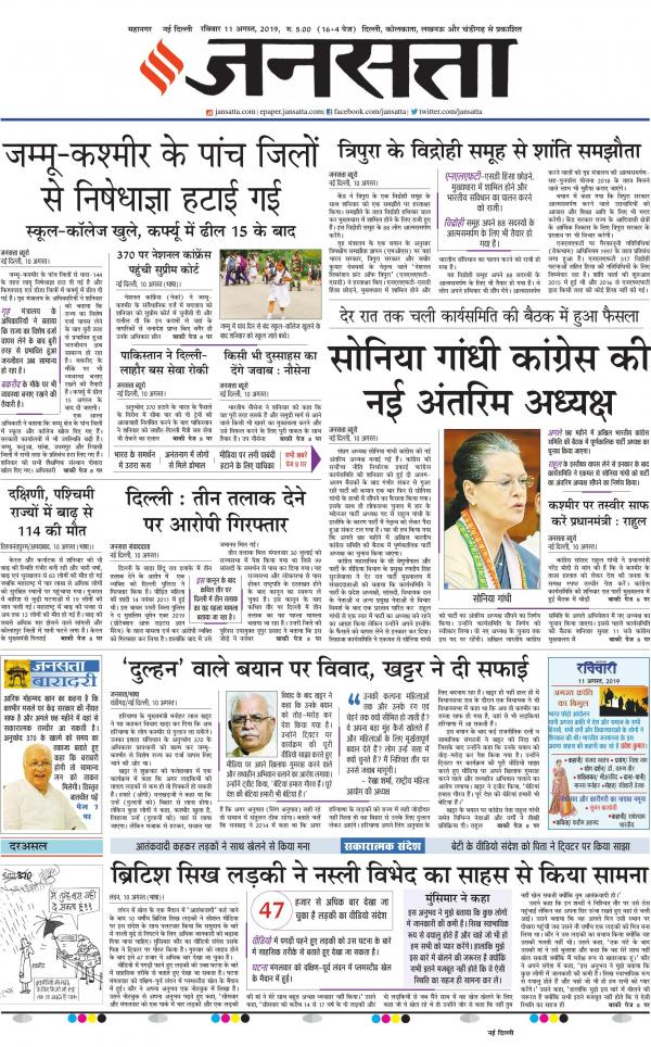Jansatta | Hindi News,Latest News in Hindi,Hindi News Paper,Breaking