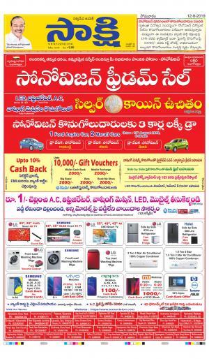 Sakshi Telugu Daily Andhra Pradesh, Mon, 12 Aug 19