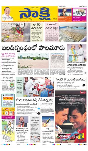 Sakshi Telugu Daily Telangana, Mon, 12 Aug 19