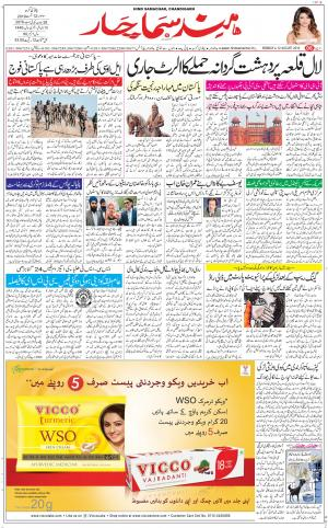 Hind Samachar, Urdu Newspaper, Urdu News India, Daily Urdu Newspaper