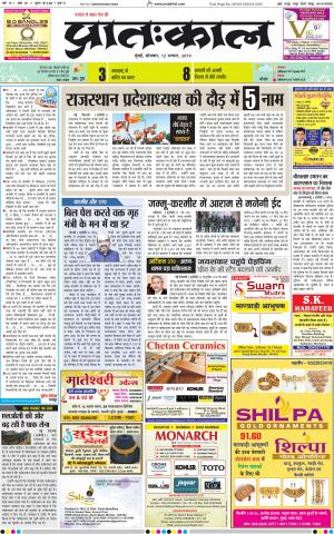 Hindi News | News in Hindi | udaipur news | rajasthan news | latest