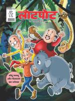 Lotpot Hindi e-comic in Hindi by Mayapuri Group