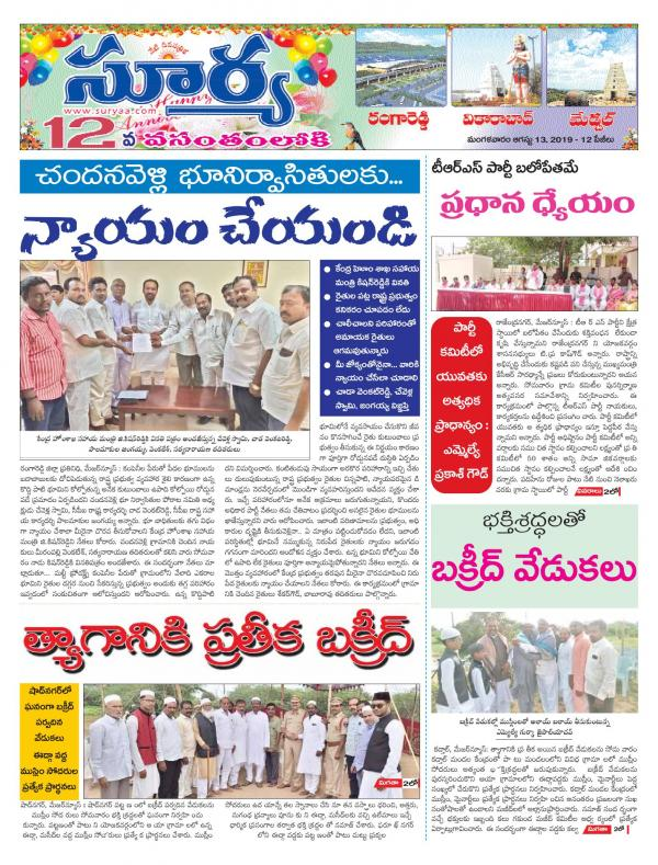 Surya Telugu News Paper - Telugu Daily Online edition published from
