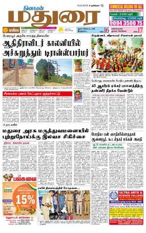 Madurai Supplement