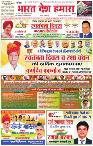 bharatdeshhamara Karnal