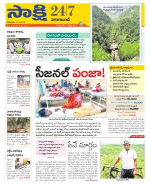 Vikarabad District