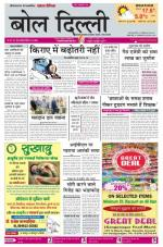 Evening Bol Delhi - Read on ipad, iphone, smart phone and tablets.