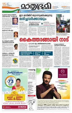 Mathrubhumi Trivandrum, Thu, 15 Aug 19