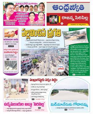 Rajanna Sircilla District