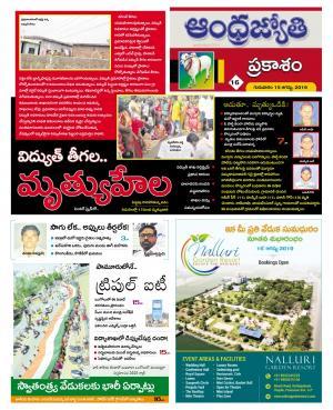 Prakasam District