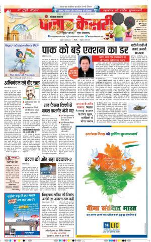 Hariyana Main - Punjab Kesari