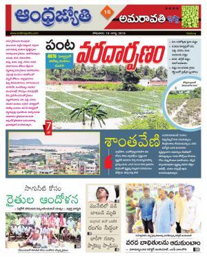 Krishna District