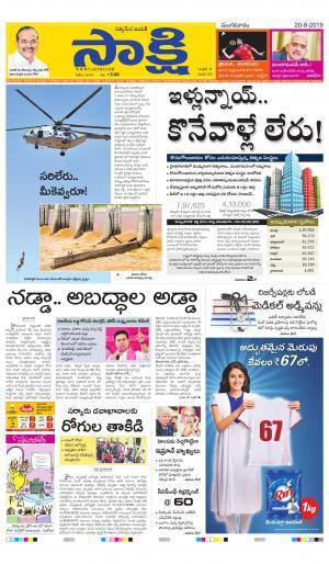 SAKSHI NEWS PAPER TODAY IN TELUGU ONLINE SRIKAKULAM DISTRICT