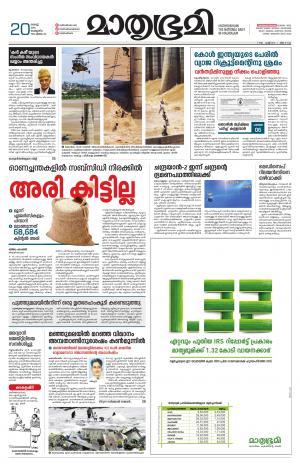 Mathrubhumi Trivandrum, Tue, 20 Aug 19