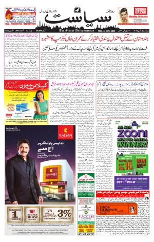 The Siasat Daily Siasat Urdu Daily, Wed, 21 Aug 19