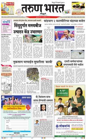 Tarun Bharat - Tarun Bharat Sindhudurg Edition