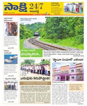 Kamareddy District