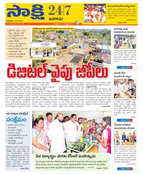 Jangaon District e-newspaper in Telugu by Sakshi Telugu Daily