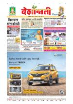 Akola Main All Issues, Page 1, newspapers by Deshonnati