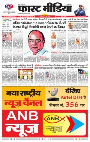 Daily Fast Media / दैनिक फ़ास्ट मीडिया