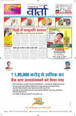 16-02-2014 hindi - Read on ipad, iphone, smart phone and tablets.