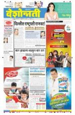 16th Feb Chandrapur - Read on ipad, iphone, smart phone and tablets.