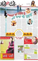 Supplement : Punjabi jagran News : 16th February 2014 - Read on ipad, iphone, smart phone and tablets.