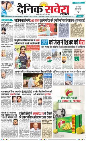 Punjab main
