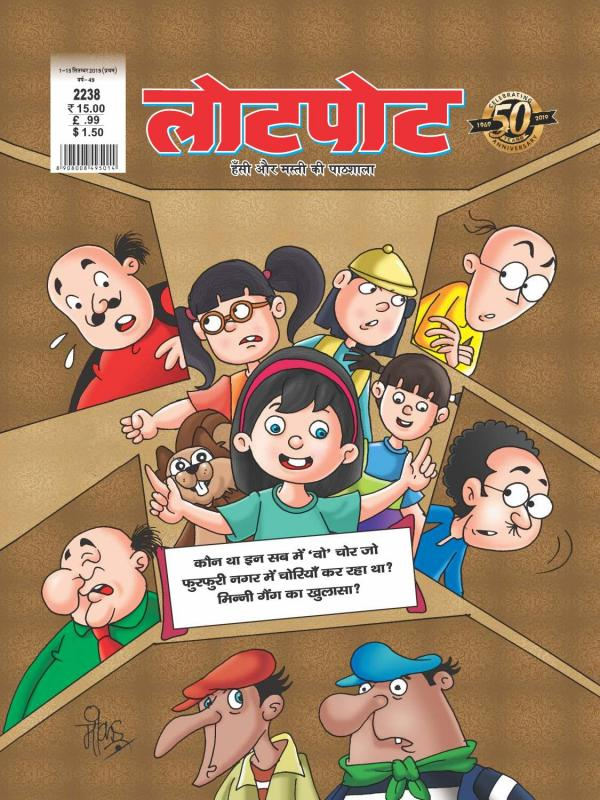Lotpot Hindi e-comic in Hindi by Mayapuri Group