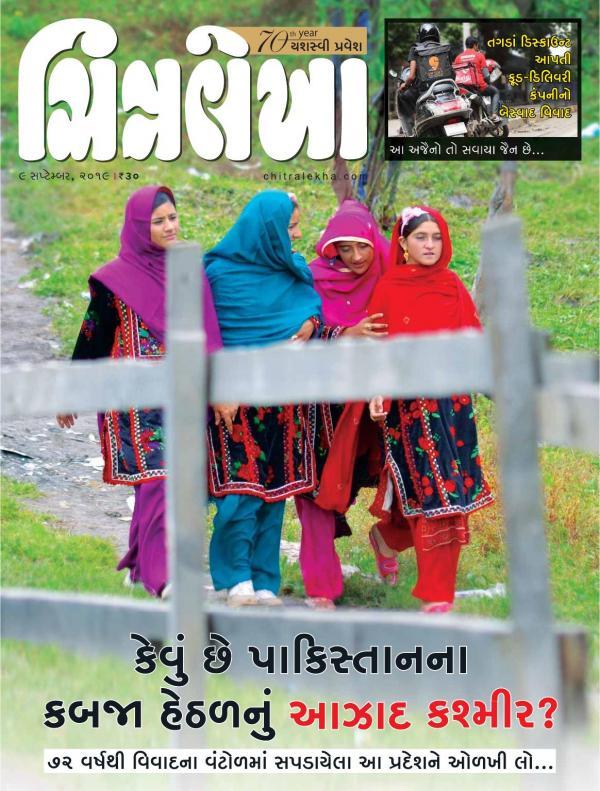Chitralekha Gujarati e-magazine in Gujarati by Chitralekha