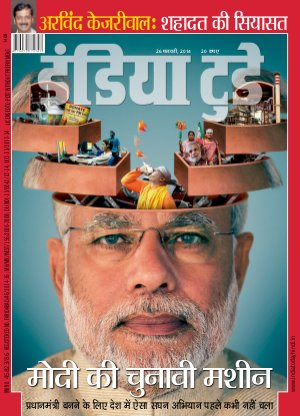 India Today Hindi-26th February 2014 - Read on ipad, iphone, smart phone and tablets.