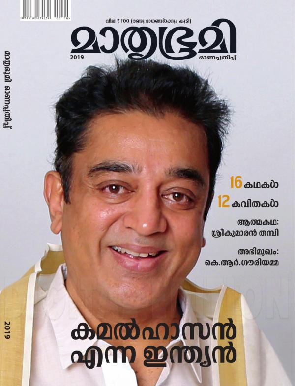Mathrubhumi Weekly e-magazine in Malayalam by Mathrubhumi