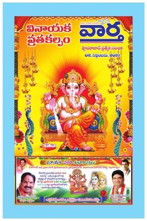 Vaartha Telugu daily Vaartha Sunday Magzine, Sun, 1 Sep 19