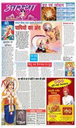 Aastha e-newspaper in Hindi by Divya Himachal