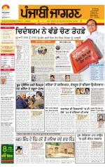 Moga/Faridkot/Muktsar : Punjabi jagran News : 18th February 2014 - Read on ipad, iphone, smart phone and tablets.