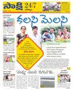 Jagtial District e-newspaper in Telugu by Sakshi Telugu Daily