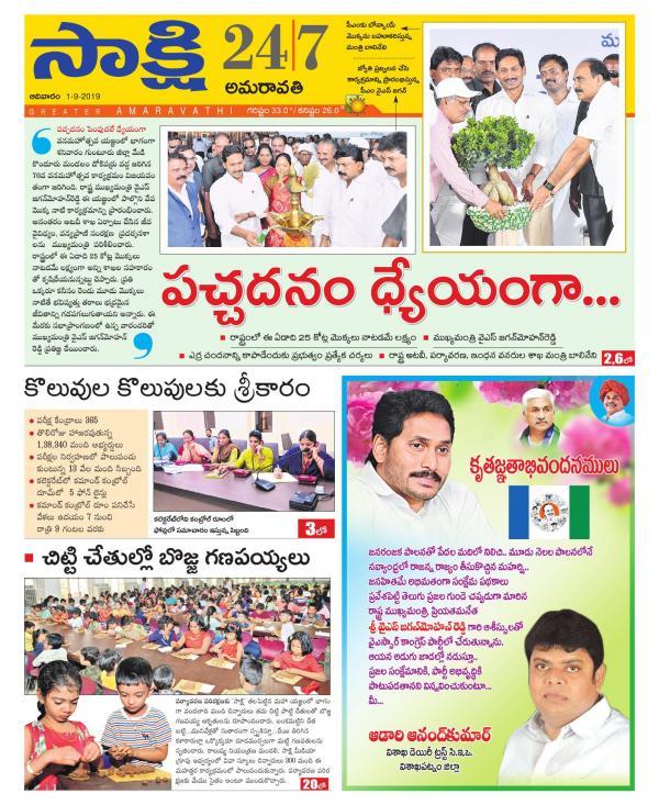 Guntur Amaravathi District e-newspaper in Telugu by Sakshi